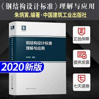钢结构设计标准理解与应用 朱炳寅 编著 2020新版 依据 GB 50017-2017钢结构设计标准 中国建筑工业出版社