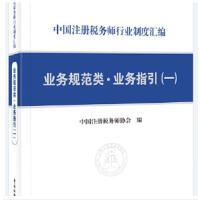 《中国注册税务师行业制度汇编――业务规范类・业务指引(一)》