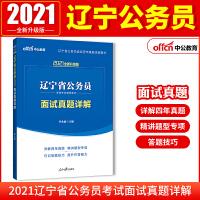 中公教育2021辽宁省公务员录用考试:面试真题详解(全新升级)