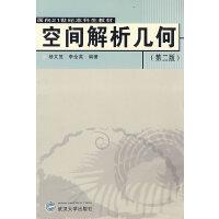 【二手书8成新】空间解析几何 第二版 杨文茂 李全英 武汉大学出版社 9787307052192