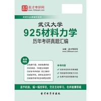 武汉大学925材料力学历年考研真题汇编【资料】