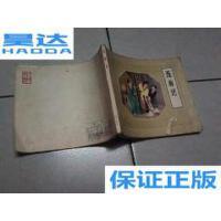 [二手旧书9成新]西厢记.24开连环画 /王叔晖 绘画 人民美术出版社