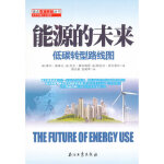 【新书店正版】 能源的未来:低碳转型路线图 (英)奥基夫 石油工业出版社 9787502186500