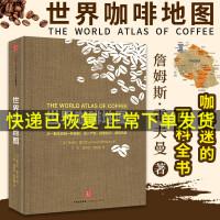 【中信正版】世界咖啡地图 詹姆斯霍夫曼 咖啡豆指南 精品咖啡品鉴工具书大全教程咖啡师入门教科书 烘焙技法 中国咖啡探秘