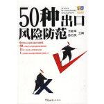 50种出口风险防范 王新华,陈丹凤 中国海关出版社 9787801656476