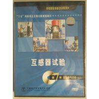 供电职业技能培训系列片7.3:互感器试验 1DVD 电力培训 电力管理 视频光盘
