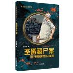 圣殿藏尸案 米开朗基罗的故事 非常侦探破奇案系列