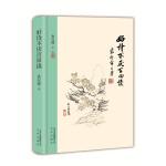 好诗不厌百回读(2017中国好书,荣获2017年度大众喜爱的50种图书)