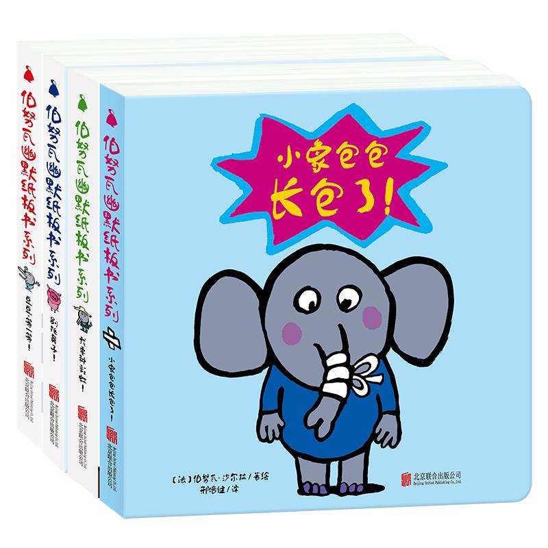佰瓦努幽默纸板书系列全4册别抠鼻子!/小象包包长包了/豆豆等一等/我要种彩虹 尚童