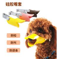 【支持礼品卡】泰迪比熊防叫乱吃防咬人硅胶宠物鸭嘴套狗狗口罩小型犬幼犬 hh8