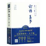 【领券满128减100元】中国古典文学名著--论语 孟子(精装)