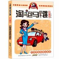 淘气包马小跳系列全套 漫画版 杨红樱系列之开甲壳虫车的女校长 小学生课外漫画故事书
