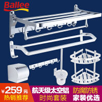 贝乐BALLEE 浴室太空铝毛巾架浴巾架 卫浴五金挂件