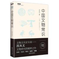 不鄙文丛――中国文物常识