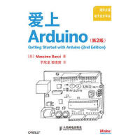 【旧书二手书8新正版】爱上Arduino(第2版) [美]Massimo Banzi 9787115280022 人民