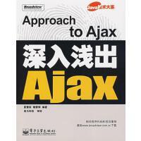 【二手旧书9成新】深入浅出Ajax 夏慧军,魏雪辉著 电子工业出版社 9787121039546
