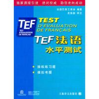 【旧书二手正版九成新】:TEF:法语水平测试 法国巴黎工商会,吴振勤 上海译文出版社