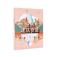 《世界建筑奇迹》立体书,七座伟大建筑会从里面弹出 读小库7-9岁10-12岁 读库出品