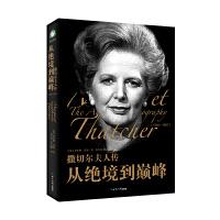 撒切尔夫人传:从绝望到巅峰1984-1987