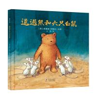 邋遢熊和六只白鼠(教育孩子临危不惧 以智取胜)
