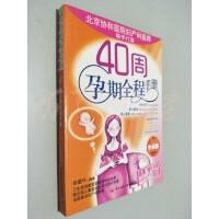 【旧书二手书8品】40周孕期全程手册 /徐蕴华 著 中国轻工业出版社