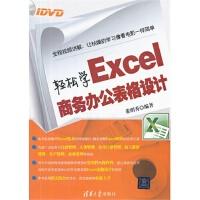【RT3】轻松学Excel商务办公表格设计(配光盘) 董明秀著 清华大学出版社 9787302283515