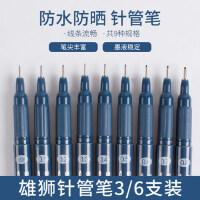 【3支包邮】台湾雄狮针管笔防水勾线笔漫画描边描线动漫设计勾边笔手绘漫画笔