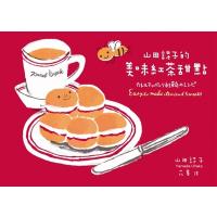 预售[正版]山田�子的美味�t茶甜�c14[木�R][山田�子]目�@