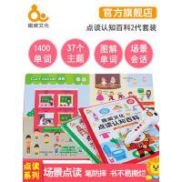 趣威文化点读认知百科点读二代儿童3-6儿童双语学习机点读笔早教