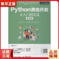 Python爬虫开发从入门到实战 微课版 谢乾坤 9787115490995 新华书店 精品推荐 购物无忧
