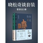 晓松奇谈套装(全2册)(电子书)