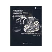 Autodesk Inventor2009基础培训教程(附光盘)
