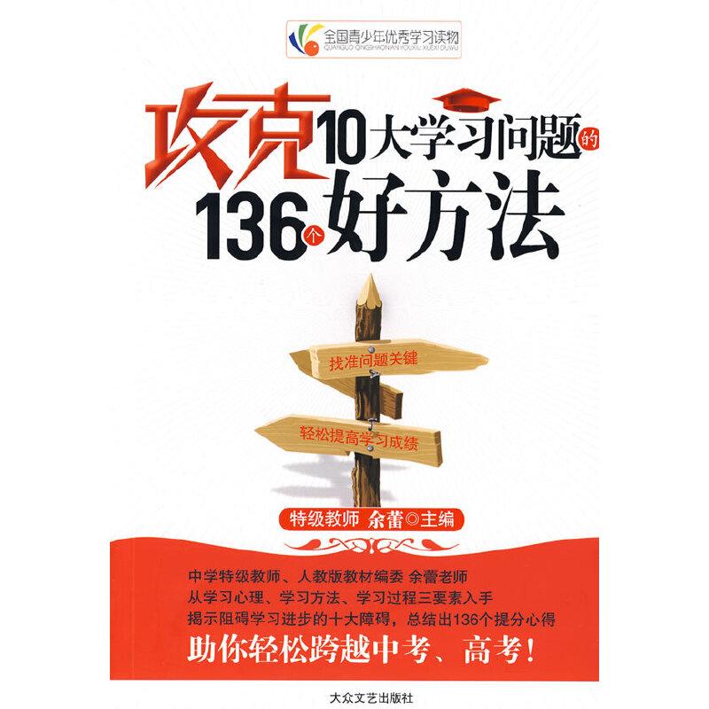 攻克10大学习问题的136个好方法<a href=