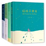 """陪你长大(全4册)(给孩子们最好的童年陪伴""""给孩子读诗+孩子们的诗+晚安故事+陪孩子念童谣""""。精装全彩印刷,纸张环保不伤眼。)"""