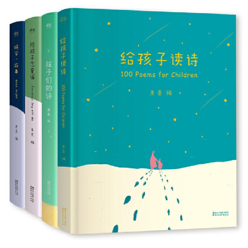 陪你长大畅销百万《给孩子读诗》+天天向上汪涵推荐《孩子们的诗》+王学兵选择《晚安,故事》+《陪孩子念童谣》