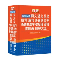 现代汉语同义近义反义组词造句多音多义字易错易混字歇后语谚语惯用语例解大全(新课标)