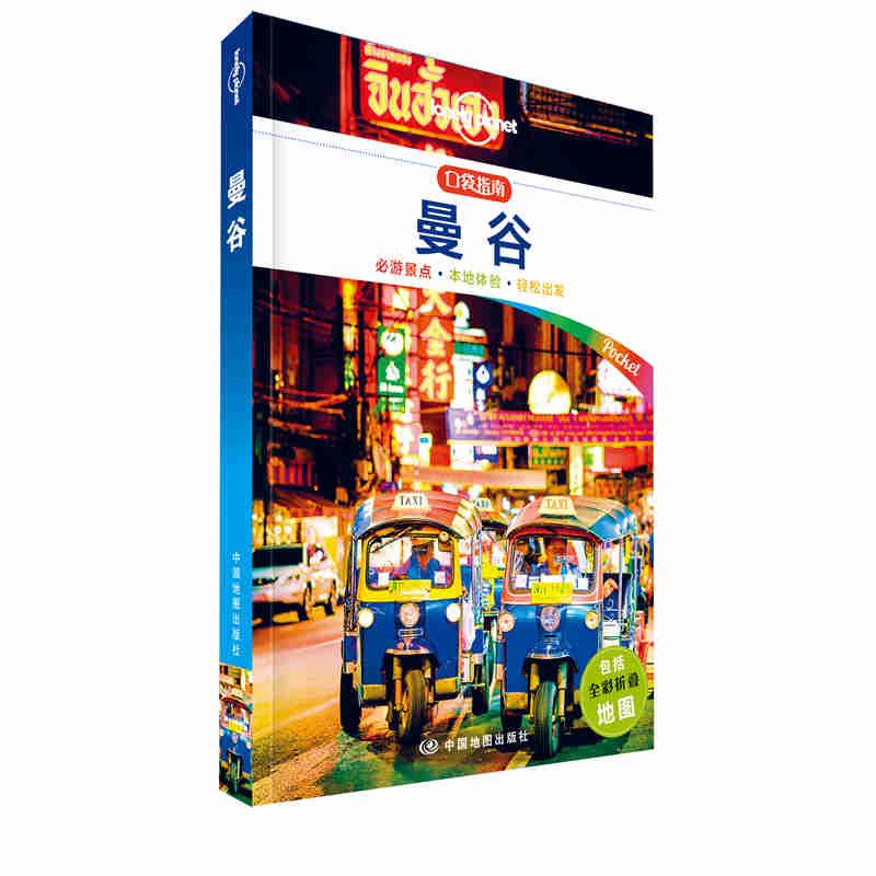 LP曼谷 孤独星球Lonely Planet口袋指南系列-曼谷(口袋版)