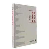 【二手旧书9成新】数控刀具选用指南金属加工杂志社、哈尔滨理工大学著机械工业出版社