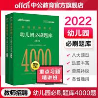 中公教育2020教师招聘考试用书:全真题库2000题幼儿园(全新升级)