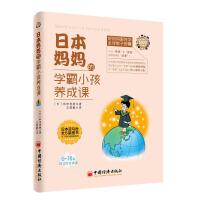 日本妈妈的学霸小孩养成课(6-18岁孩子家长适读)好妈妈跟我学全球教子智慧 陪孩子走过小学