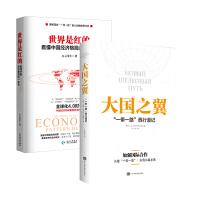 """【正版包邮】 大国之翼:""""一 带 一 路""""西行漫记+世界是红的:看懂中国经济格局的一本书 套装2册"""