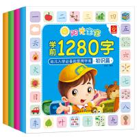 学前1280字4册学龄前儿童幼小衔接教材大班升一年级看图识字书3-6岁认字卡 幼儿园智力全套拼音启蒙认知早教书籍0-3