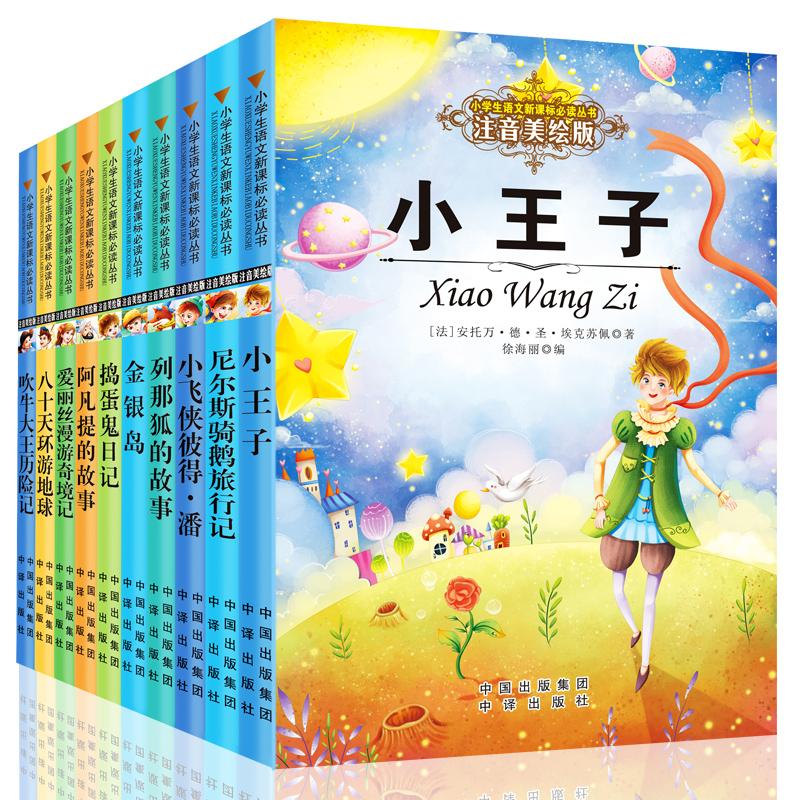 新课标小学生必读课外书籍全套 10册小王子 尼尔斯骑鹅旅行记 6-8-10岁儿童注音书本一二三年级课外书书籍阅读书 名著书籍小学生版