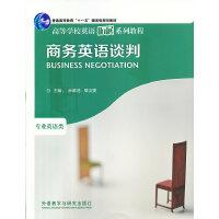 【二手书旧书8成新】商务英语谈判 专业英语类 余慕鸿 章汝霁 9787560050751