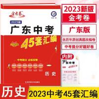 2020年 广东中考45套汇编 历史 天星教育 金考卷特快专递 中考模拟试题45套历史