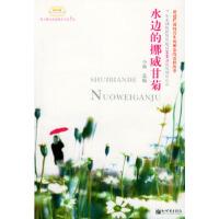 【二手书9成新】水边的挪威甘菊小额9787801872685新世界出版社