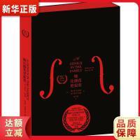 她比烟花更寂寞 9787201138947 希拉里・杜普蕾 皮尔斯・杜普蕾,文通天下 出品 天津人民出版社 新华书店