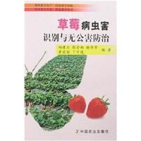 草莓病虫害识别与无公害防治