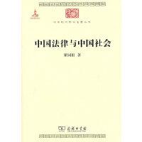 中国法律与中国社会(中华现代学术名著)