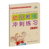 幼小衔接冲刺练习――语言2